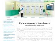 Медицинская справка о беременности в Челябинске (Россия, Челябинская область, Челябинск)