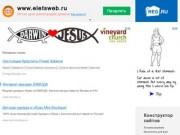 Создание сайтов. Дизайн, верстка, наполнение. Продвижение и техническая поддержка. (Россия, Московская область, Москва)