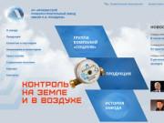 АО «Арзамасский приборостроительный завод имени П.И. Пландина» | АПЗ