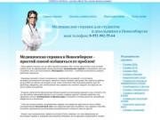 Медицинские справки в Новосибирске на medns.vipshop (Россия, Новосибирская область, Новосибирск)