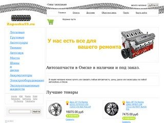 Zapaska55.ru