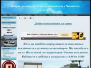 Ковры, паласы, дорожки в Чапаевске и ремонт компьютеров