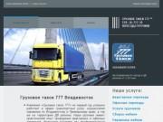 Грузовое такси 777 ™ Тел.: 26-777-29 Переезды грузчики - Владивосток