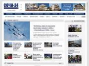 Ежедневная интернет-газета «СОЧИ 24»