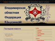 Владимирская областная Федерация Кёкусинкай