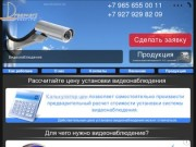 Установка системы видеонаблюдения в г. Уфе (Россия, Башкортостан, Уфа)