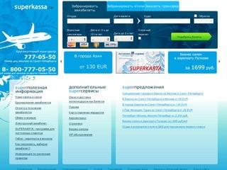 СуперКасса - авиабилеты онлайн