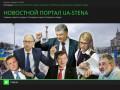 Новостной портал UA-STENA