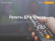 Интернет-магазин пультов ду (Россия, Томская область, Томск)