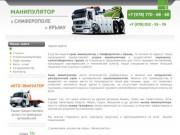 Манипулятор Крым, Симферополь, кран манипулятор, услуги манипулятора