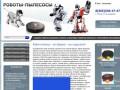 Интернет-магазин по продаже роботов-пылесосов в Екатеринбурге