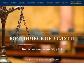 Адвокаты | Прокопьевск | Коллегия адвокатов №53 КО