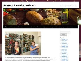 Якутский хлебокомбинат   Приемная 45-90-01, yxk202@mail.ru