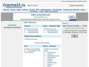 Главный сайт Вязьмы Смоленской области, городской портал Вязьмы, город Вязьма