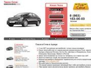 """Тур Сочи"" (Такси Сочи - служба такси в Сочи и Адлере) 8(963) 163-06-03"