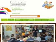 Клепиковская центральная библиотека, г. Спас-Клепики