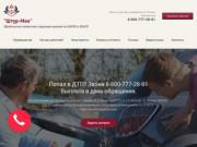 Юридическое агентство страховых выплат по КАСКО и ОСАГО - Штур-Мен г. Волгоград