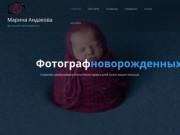 Андакова Марина | Фотограф новорожденных