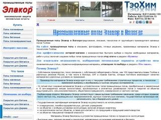 Промышленные полы Элакор в Вологде. Представительство ТэоХим