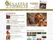 """Журнал """"Галерея торжеств. Сочи"""""""