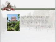 Добро пожаловать на официальный сайт Звенигородского Благочиния