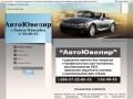 АвтоЮвелир Ханты-Мансийск