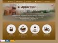 Arhagrup.ru — АрХагрупп | Прием и отправка грузов ЖД транспортом абакан, услуги складского хранения в Абакане.