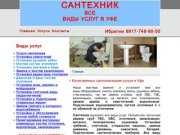 Сантехник Уфа (сантехнические услуги в Уфе) Башкортостан, г. Уфа, тел. 8917-748-90-50