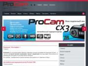 Procam - автомобильный видеорегистратор ProCam ZX5 (в Москве, Санкт-Петербурге, Самаре, Воронеже, Екатеринбурге)