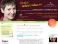 Прием рекламы и объявлений бегущей строкой на телевидении Челябинска (Челябинская область, г. Челябинск, тел. (351) 778-54-11)