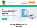 Инвестиционная лизинговая компания «Центрлизингинвест» предлагает оказание лизинговых услуг для юридических лиц. (Россия, Тюменская область, Тюмень)