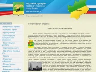 Gorodkirzhach.ru