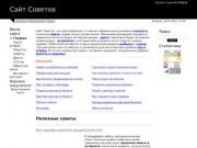 Сайт Советов - полезные совет людям на все случаи жизни