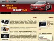 Карат-Сервис: комфорт в вашем автомобиле
