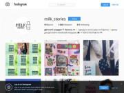 Детский шоурум ???? Казань, 0+ (@milk_stories) • Instagram photos and videos