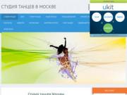 Студия танцев в Москве - неповторимость движений, групповой танец и атмосфера, отличный звук. (Россия, Московская область, Москва)