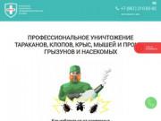 Служба дезинсекции, дезинфекции, дератизации в Краснодаре