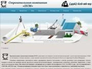 """Строительная компания """"ПСМ"""", г. Коломна"""
