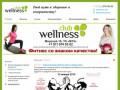 Первый в Северодвинске Wellness club - Wellness Club - твой путь к здоровью и совершенству!