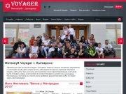Voyager - мотоклуб г. Лыткарино - официальный сайт мотоклуба.