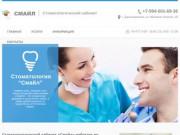 Смайл - стоматологическая клиника. Город Дальнереченск
