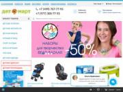интернет-магазин детских товаров (Россия, Московская область, Москва)