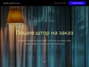 Сайт предлагает услуги по пошиву текстиля, штор, покрывал, подушек. (Россия, Челябинская область, Челябинск)