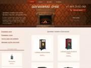Купить дровяной камин в Домодедово камины на дровах Домодедово.