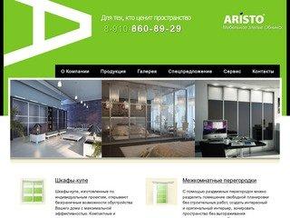"""Мебельное ателье """"аристо"""" обнинск."""