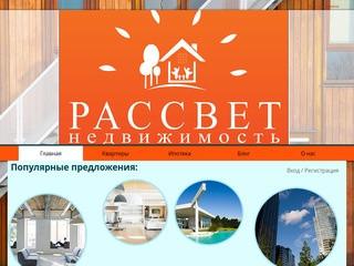 Рассвет недвижимость | Санкт-Петербург | Рассвет недвижемость