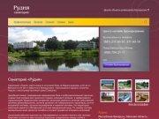 Санаторий «Рудня» Белоруссия