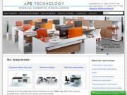 APS-Technology, офисная мебель, офисные перегородки (Екатеринбург, +7 (343) 357-77-08)