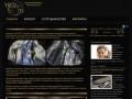 Сайт производителя и поставщика тканей для штор. Реализация оптом и на отрез. (г. Екатеринбург, Телефон: (915) 047-66-77)