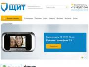 Компания Щит, видеонаблюдение, Охранно-пожарная техника. | Киров, Кировская область